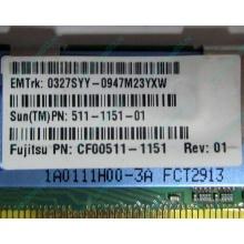 Серверная память SUN (FRU PN 511-1151-01) 2Gb DDR2 ECC FB в Хасавюрте, память для сервера SUN FRU P/N 511-1151 (Fujitsu CF00511-1151) - Хасавюрт